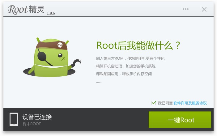 RootGenius to root Huawei Honor 3X