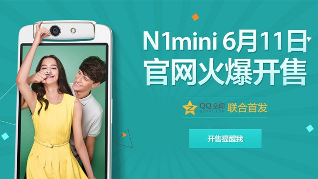 Oppo N1 Mini Announced