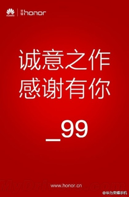 Huawei Honor Teaser