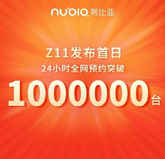 Nubia Z11 1 million milestone