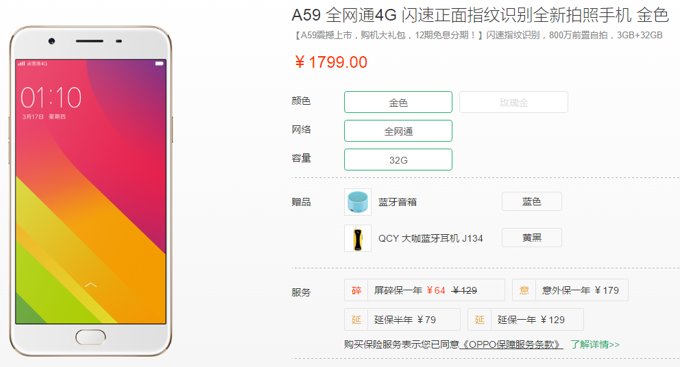 Oppo A59 China