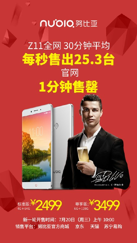 Nubia Z11 Sold Out