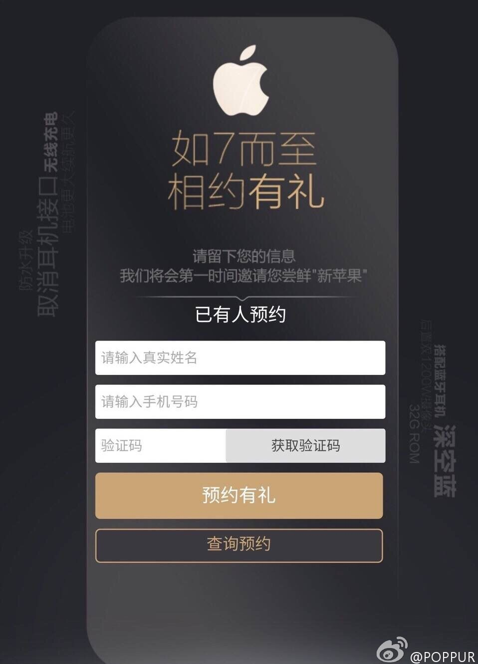 China Mobile iPhone 7 Registrations