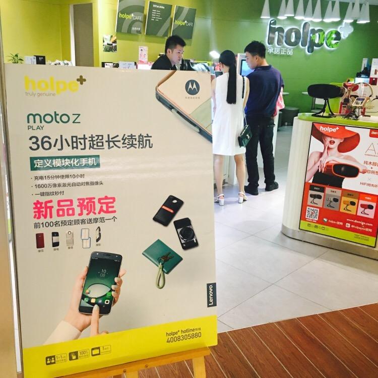 Moto Z Play China