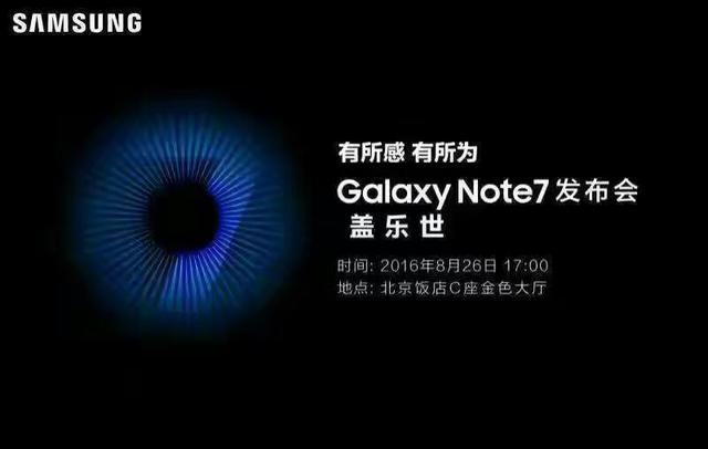 Samsung Galaxy Note 7 China