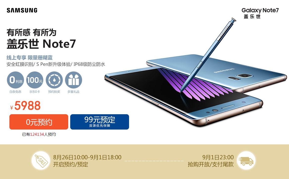 Samsung Galaxy Note 7 China