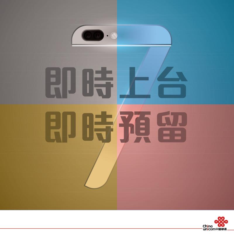iPhone 7 China Unicom teaser