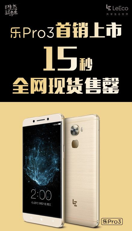 leeco-pro-3-sold-out