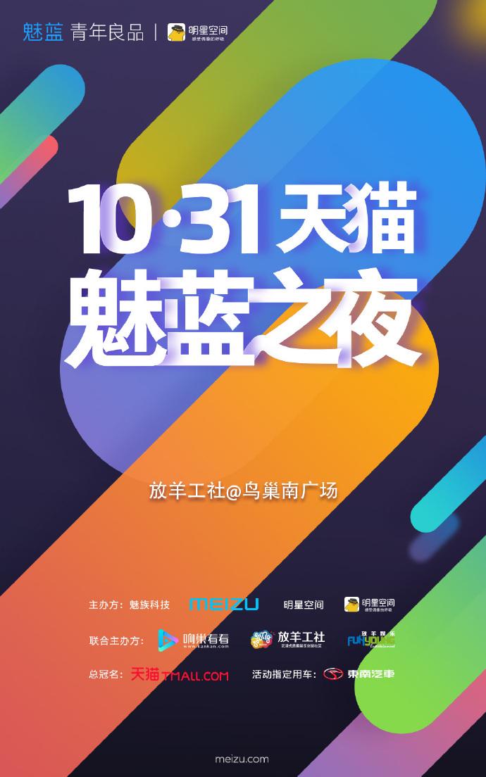 meizu-concert-event