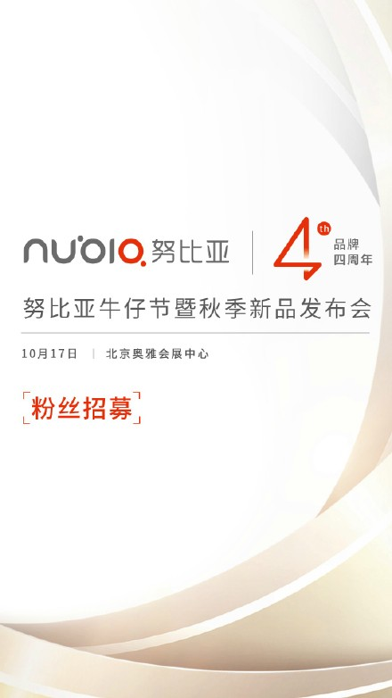 nubia-october-17th-launch-event