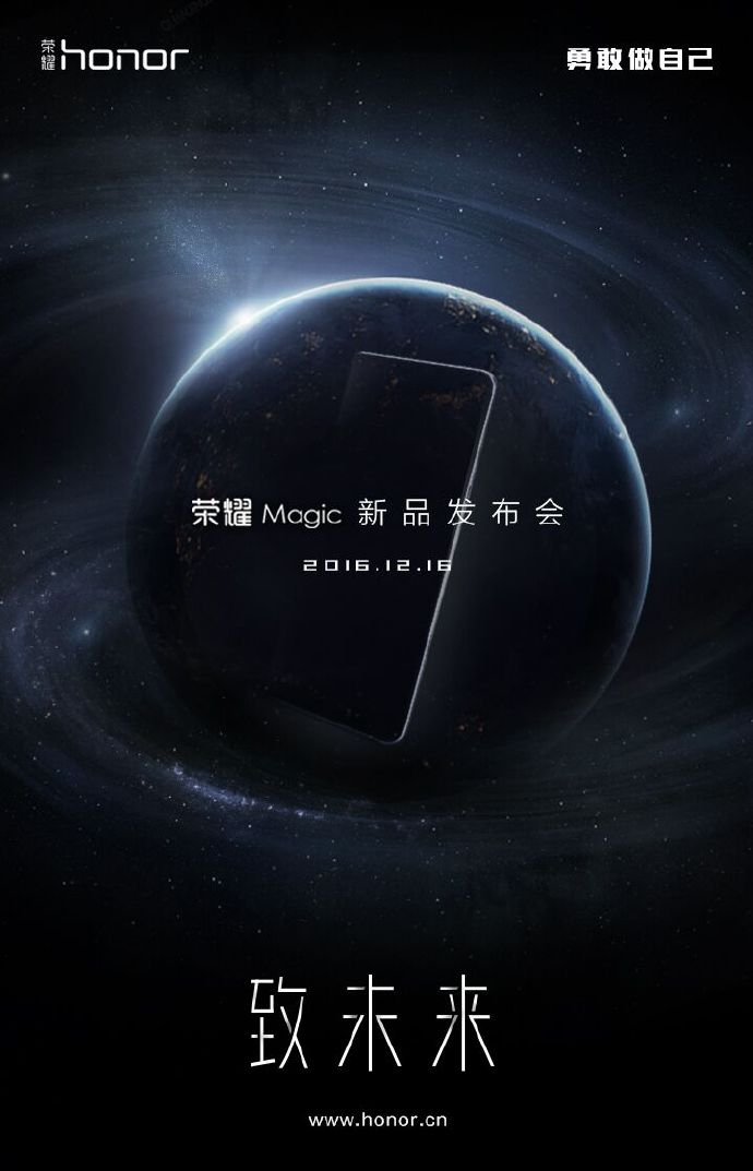 http://playfuldroid.com/wp-content/uploads/2016/12/Huawei-Magic-Press-Invite.jpg
