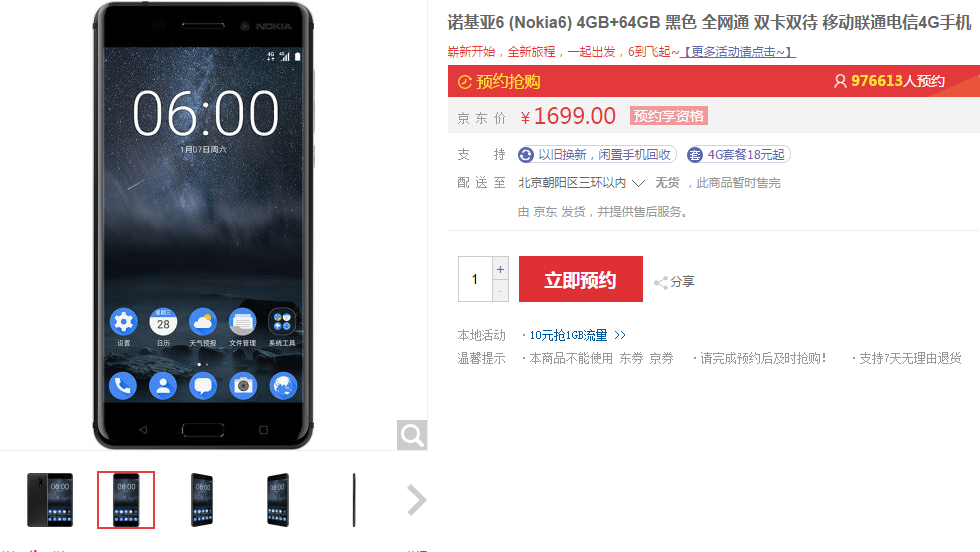 Nokia 6 nearly reaches 1 million registrations ahead of its first flash sales