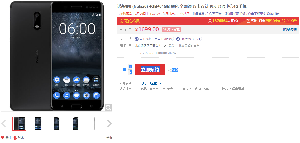 Nokia 6 second flash sale will be held on February 26th