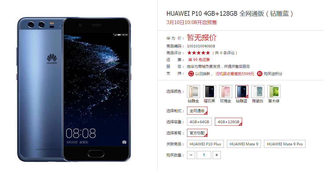 Huawei P10 will have a 128GB version in China