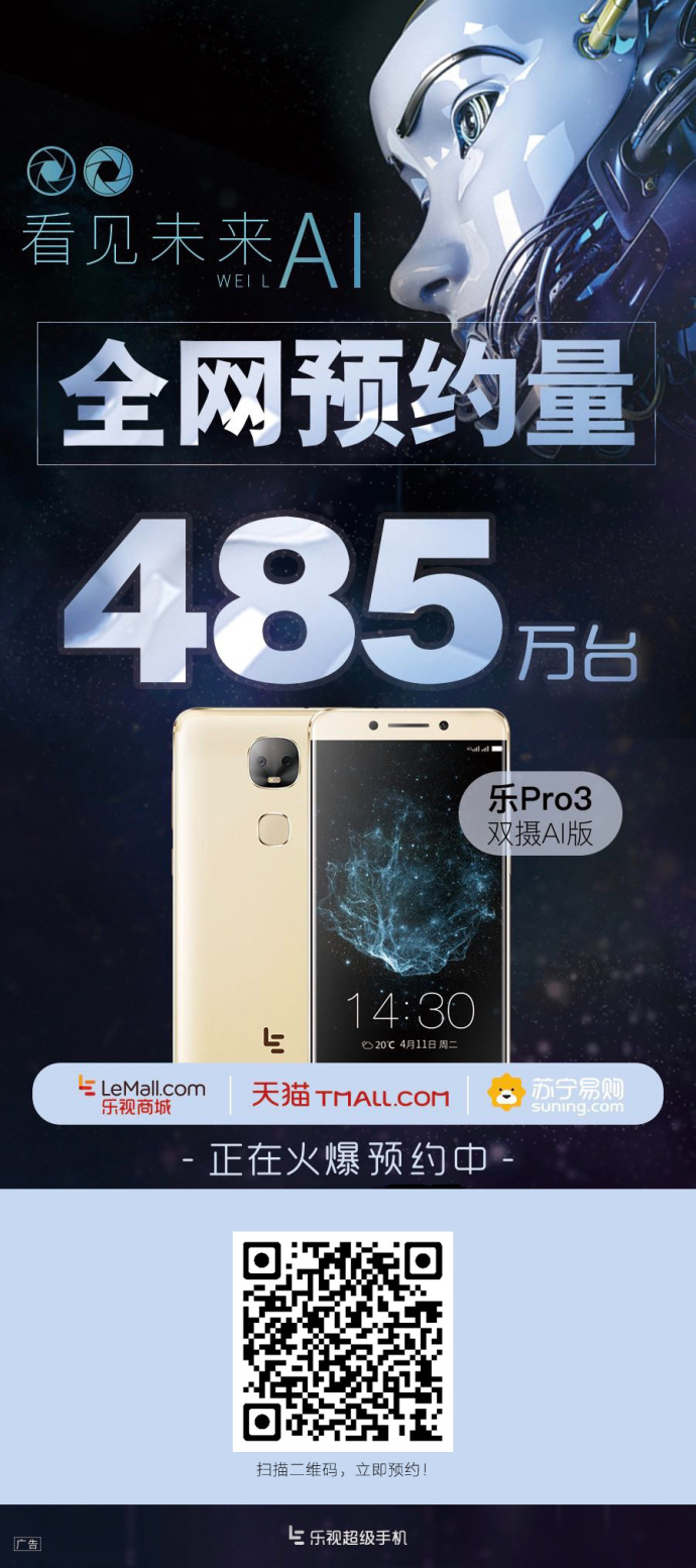 LeEco Le Pro3 AI edition breezes past 4.85 million registrations