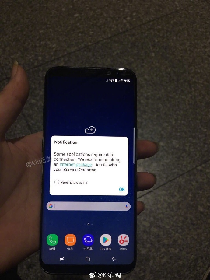 Cancelled Galaxy S8+ prototype