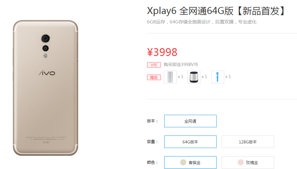 Vivo Xplay6 with 64GB internal storage space announced