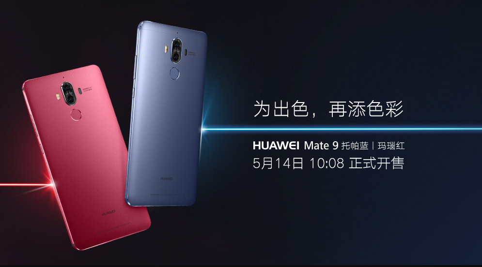 Huawei Mate 9 is now available in Red and Blue as well