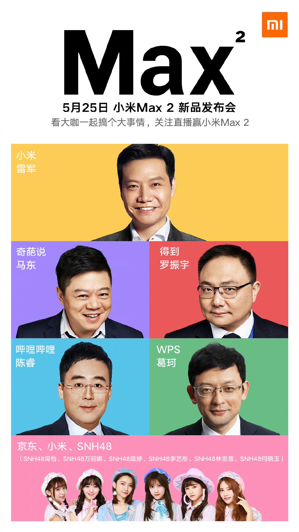 Xiaomi Mi Max 2 confirmed to be unveiled on May 25th