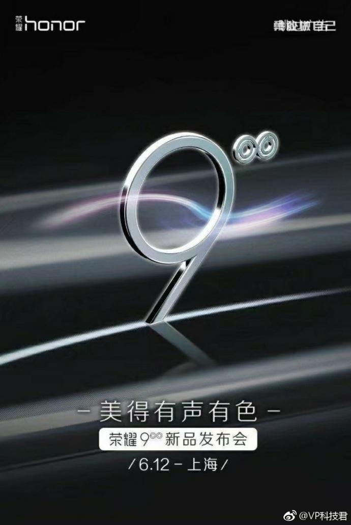 Leaked Honor 9 press invite hints on a June 12th unveiling date