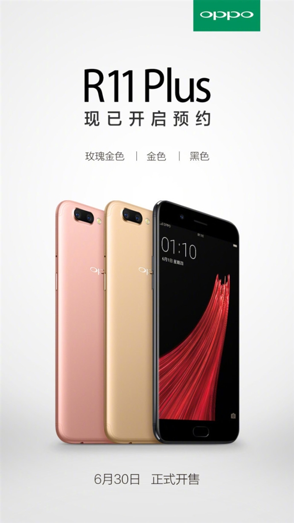 Oppo R11 Plus will go on sale starting June 30th