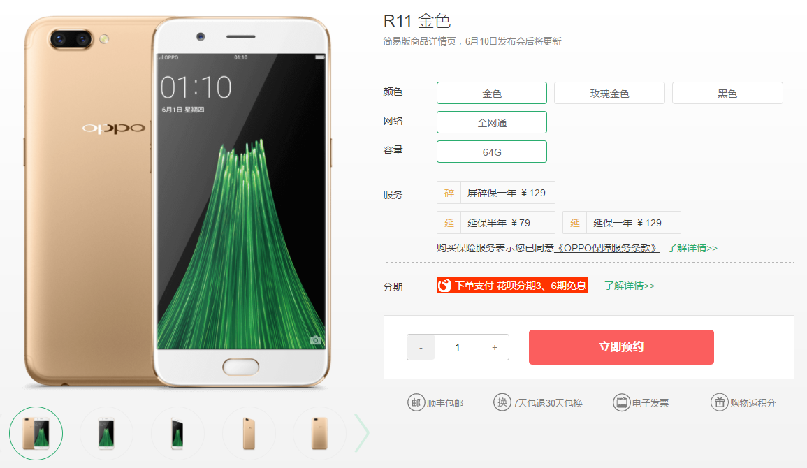 OPPO R11 is now up for pre-registrations in China