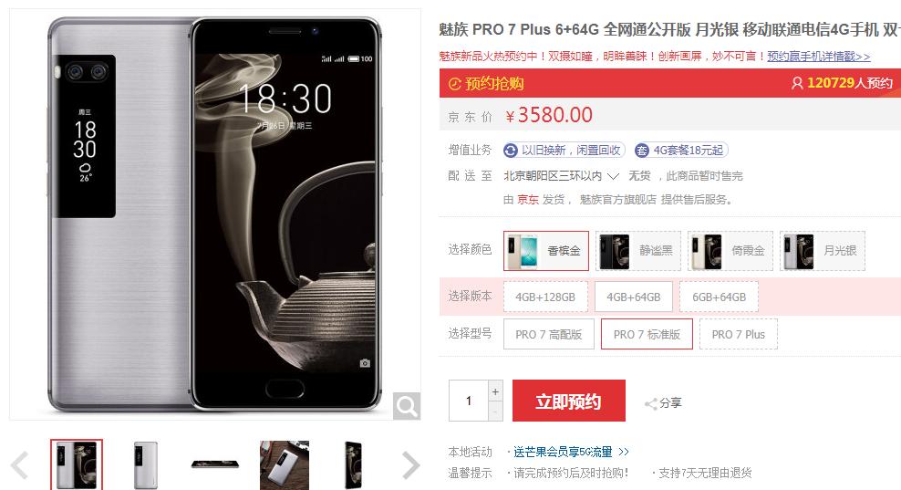 Meizu Pro 7 & Pro 7 Plus