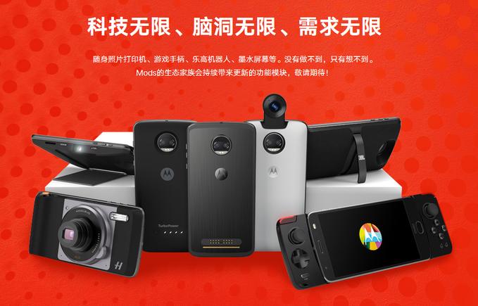 Motorola Moto Z2 Moto China