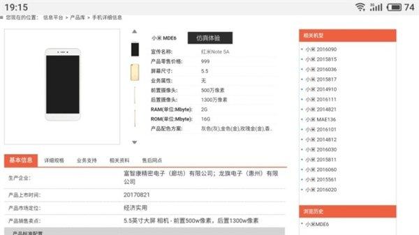 Xiaomi Redmi Note 5A listing leak