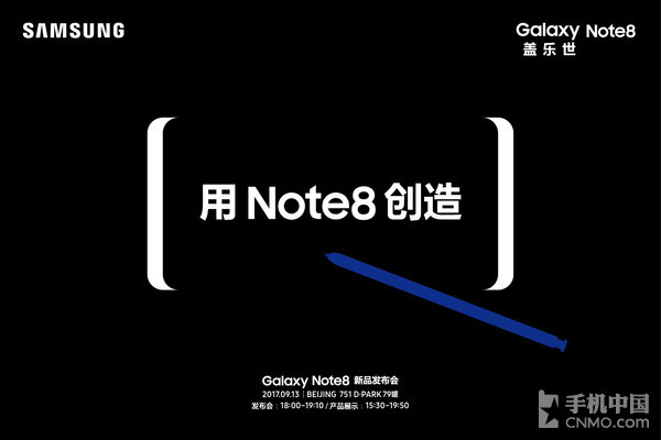 Samsung Galaxy Note 8 China Launch September 13