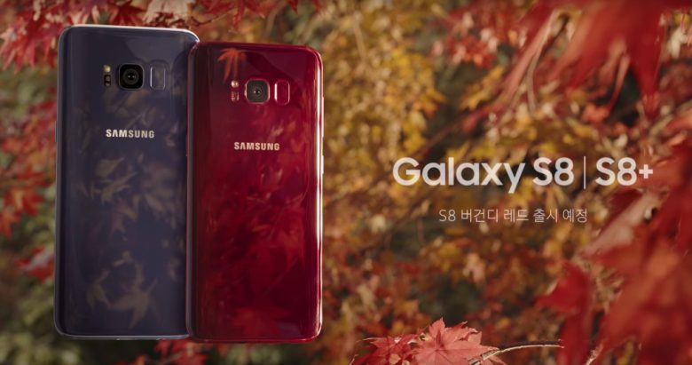 Burgundy Red Samsung Galaxy S8