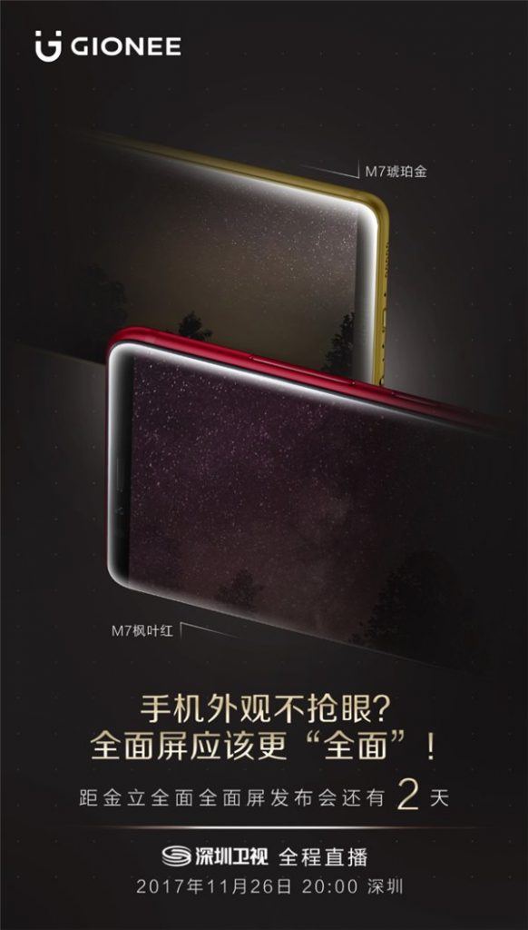 Gionee M7 new colors poster