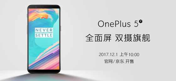 OnePlus 5T China Launch