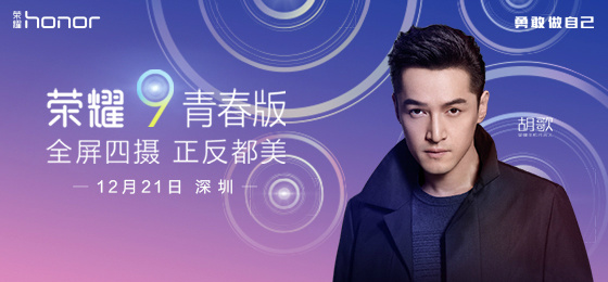 Honor 9 Youth Edition Launch Poster