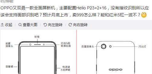 OPPO A83 Specs Surface, May Arrive with Facial Recognition