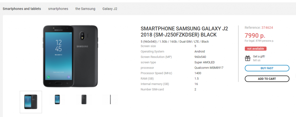 Samsung Galaxy J2 (2018) Pricing Leaked 1