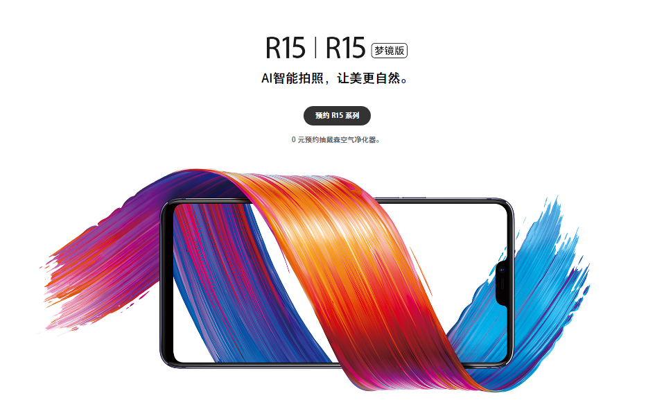 Oppo R15, R15 Dream Mirror Edition Official Page