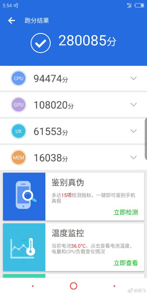 Nubia Z18 AnTuTu Official