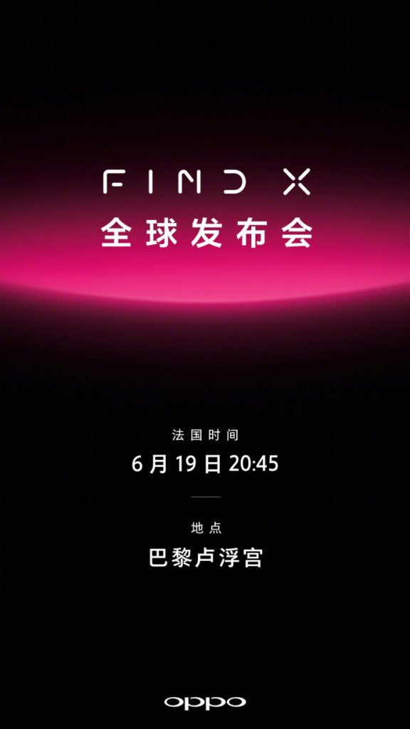 OPPO Find X June 19 Launch Date, The Louvre, Paris, France