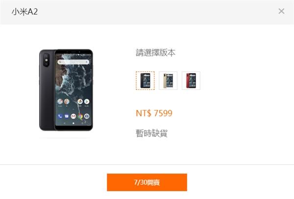 Xiaomi Mi A2 Taiwan