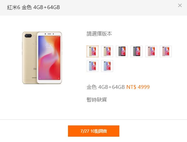 Xiaomi Redmi 6 Taiwan
