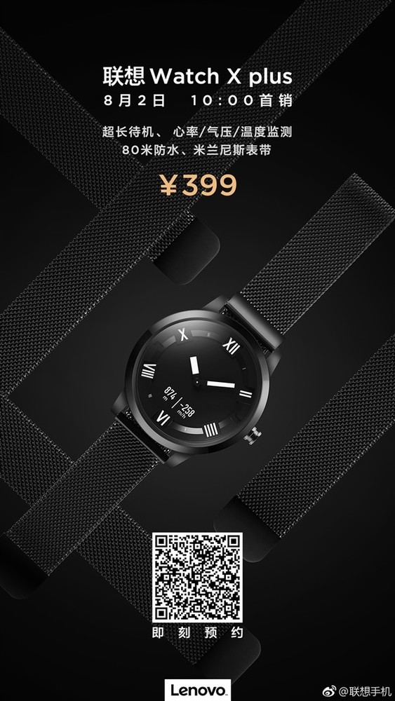Lenovo Watch X Plus August 2 Sale