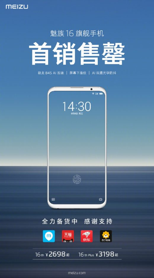 Meizu 16th Sold out