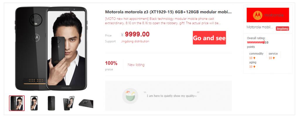Moto Z3 JD listing