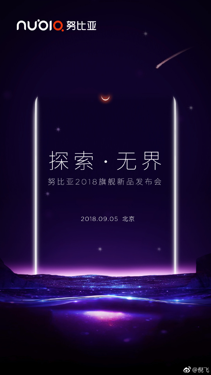 Nubia Z18 September 5 Launch Date