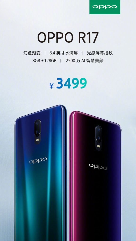 OPPO R17 Pricing