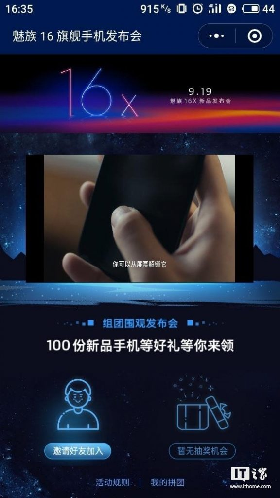 Meizu 16X September 19 Launch Date