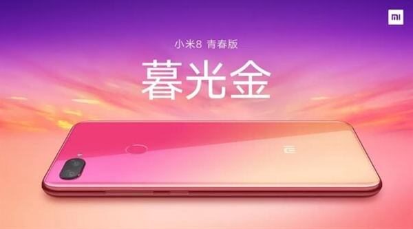 XIaomi Mi 8 Youth Edition Twilight Gold