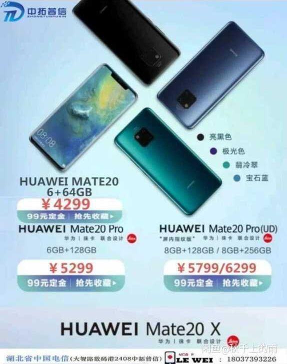 Huawei Mate 20, Mate 20, Mate 20 RS Porsche Design China Pricing