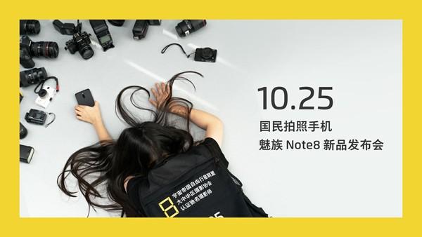 Meizu Note 8 October 25 Launch Date